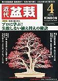 月刊近代盆栽 2015年 04 月号 [雑誌]