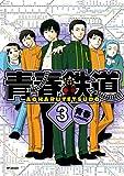 青春鉄道 3<青春鉄道> (コミックジーン)