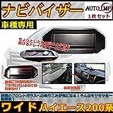 AUTO-MP(アウト-エムピー) ワイド用ハイエース200系 ナビバイザー 小物入れトレイ付 シボ加工 マットブラック 車種専用設計