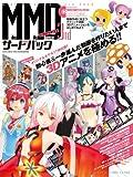 MikuMikuDanceサードパック (100%ムックシリーズ)