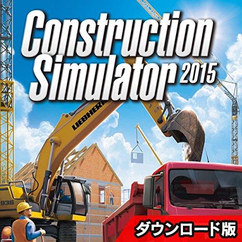 コンストラクション シミュレーター 2015 日本語版 [オンラインコード]...