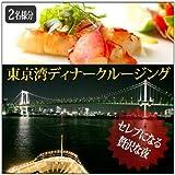 東京湾 ディナー クルージング ペアチケット ギフト お 食事券 〔 贈り物 内祝い 〕