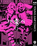 DOGS / BULLETS & CARNAGE 9 (ヤングジャンプコミックスDIGITAL)