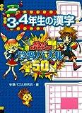 3・4年生の漢字 (ポケットポプラディア 学習パズル50)