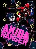 非公認戦隊アキバレンジャー非公式読本 AKIBA MIRACLE DELUSION (グライドメディアムック86)