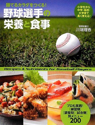 勝てるカラダをつくる!  野球選手の栄養と食事