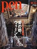 Pen (ペン) 2009年 10/15号