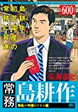 常務 島耕作 動乱の中国ビジネス編 (講談社プラチナコミックス)