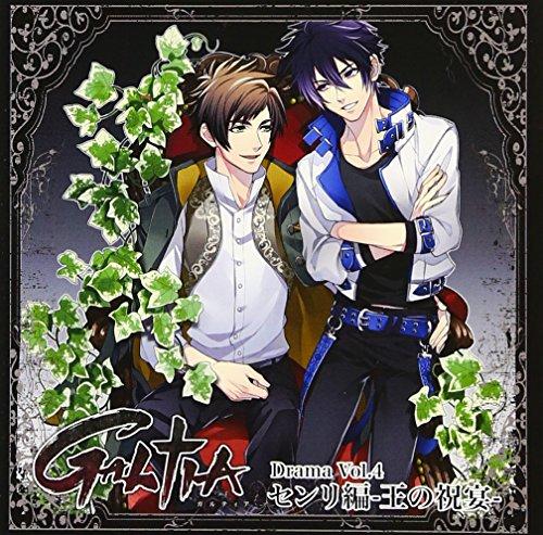 GALTIA ドラマCD Vol.4 センリ編‐王の祝宴‐