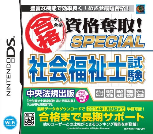 【ゲーム 買取】マル合格資格奪取! SPECIAL社会福祉士試験