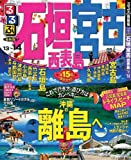るるぶ石垣 宮古 西表島'13~'14 (国内シリーズ)