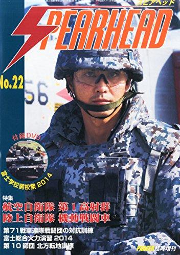 SPEAR HEAD (スピアヘッド) No.22 2014年 11月号 [雑誌]
