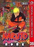 NARUTO―ナルト― カラー版 35 (ジャンプコミックスDIGITAL)