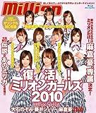 復活!ミリオンガールズ2010 Blu-ray Special