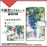 シンプルスマホ3 [509SH] ソフトバンク 手帳型 スライドタイプ 手帳タイプ ケース ブック型 ブックタイプ カバー スライド式 葡萄の園 F:chocalo