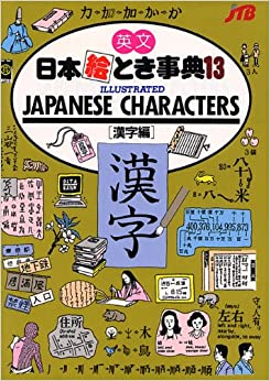 Illustrated japanese characters no 13 english and for Bureau 13 novels