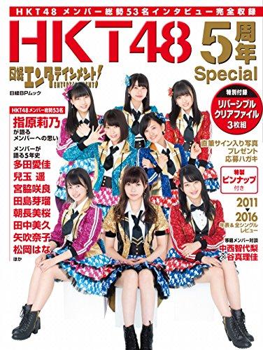 日経エンタテインメント!  HKT48 5周年Special (日経BPムック)