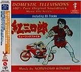 ミュージックファイルシリーズ/懐かしのテレビまんがBGMコレクション 紅三四郎 ミュージックファイル
