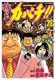 特上カバチ!!-カバチタレ!2-(29) (モーニングKC)