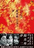 鈴木清順監督 浪漫三部作 DVD-BOX