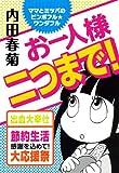 ママとミツバのビンボフル・ワンダフル お一人様二つまで! (バンブー・コミックス)