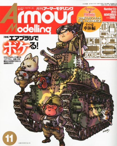 Armour Modelling (アーマーモデリング) 2010年 11月号 [雑誌]