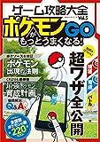 ゲーム攻略大全 Vol.5 (100%ムックシリーズ)