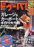 ドゥーパ ! 2010年 10月号 [雑誌]