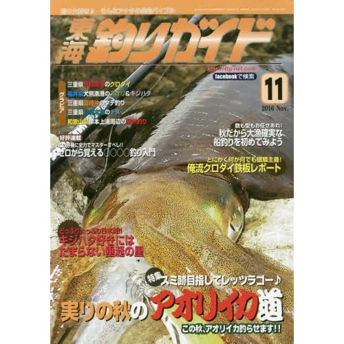 東海釣りガイド 2016年 11 月号 [雑誌]