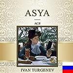 Asya [Russian Edition] | Ivan Sergeevich Turgenev