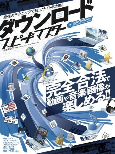 ダウンロード スピードマスター (100%ムックシリーズ)