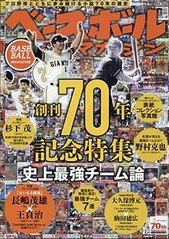 ベースボールマガジン 2016年 03 月号 [雑誌]