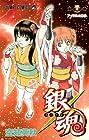 銀魂 第51巻 2013年09月04日発売