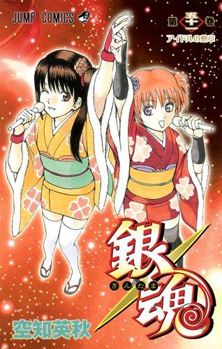銀魂―ぎんたま― 51 (ジャンプコミックス)