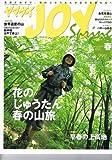 ヤマケイ JOY (ジョイ) 2003年 春号