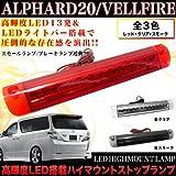 アルファード20/ヴェルファイア 専用 LED13発+LEDライトバー搭載 LED ハイマウント ストップランプ【レンズカラー:クリア】 FJ3086-c