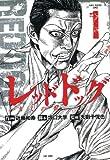 レッドドッグ ノガミの秀 (1) (近代麻雀コミックス)