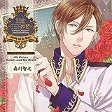 王立王子学園~re:fairy-tale~vol.5 美女と野獣の王子様