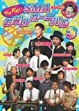 群雄割拠!SMA お笑いカーニバル 3[DVD]