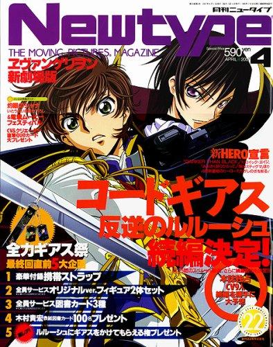 Newtype (ニュータイプ) 2007年 04月号 [雑誌]