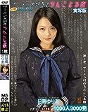 ザーメン大好きちんこじる娘・実写版第一巻・日高ゆりあ MS-02 [DVD]