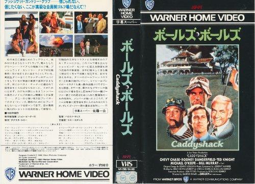 ボールズ・ボールズ [VHS]