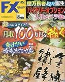 月刊 FX (エフエックス) 攻略.com (ドットコム) 2011年 08月号 [雑誌]