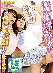 ケータイに夢中な女子校生は挿入されても気づかない2 [DVD]
