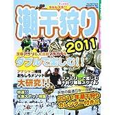 今年もザックザク大漁!!潮干狩り 2011 (別冊つり人 Vol. 295)