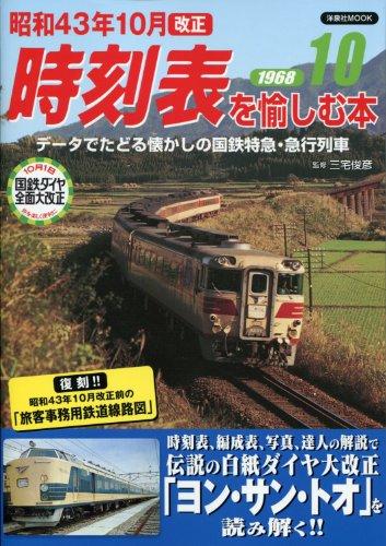 昭和43年10月改正 時刻表を愉しむ本 (洋泉社MOOK)