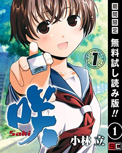 咲-Saki- 1巻【期間限定 無料お試し版】 (デジタル版ヤングガンガンコミックス)