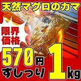 人気の天然マグロの肉厚カマを1キロ入れて限界価格に挑戦!(海 キャンプ BBQ バーベキュー まぐろ 鮪 かま わけあり 訳あり 規格外 不揃い 不ぞろい アウトレット) ランキングお取り寄せ