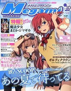 Megami MAGAZINE (メガミマガジン) 2011年 10月号 [雑誌]
