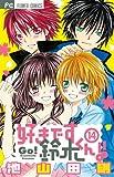 好きです鈴木くん!! 14 (フラワーコミックス)